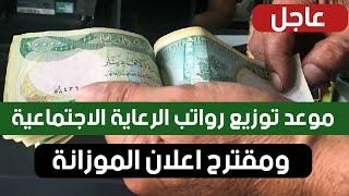 عاجل🔥موعد توزيع رواتب الرعاية الاجتماعية ومقترح اعلان الموزانة