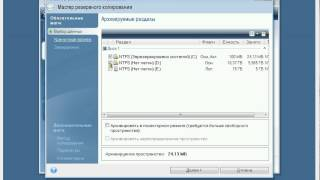 Acronis резервное копирование windows 7