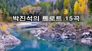 박진석 - 차라리 꿈이라면 (외14곡) kpop 韓國歌謠