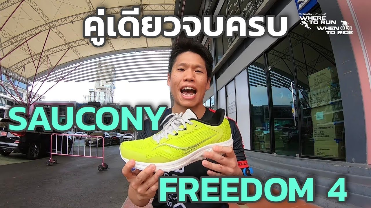 ได้หมดถ้าเป็น Saucony Freedom 4 รองเท้าวิ่งอเนกประสงค์