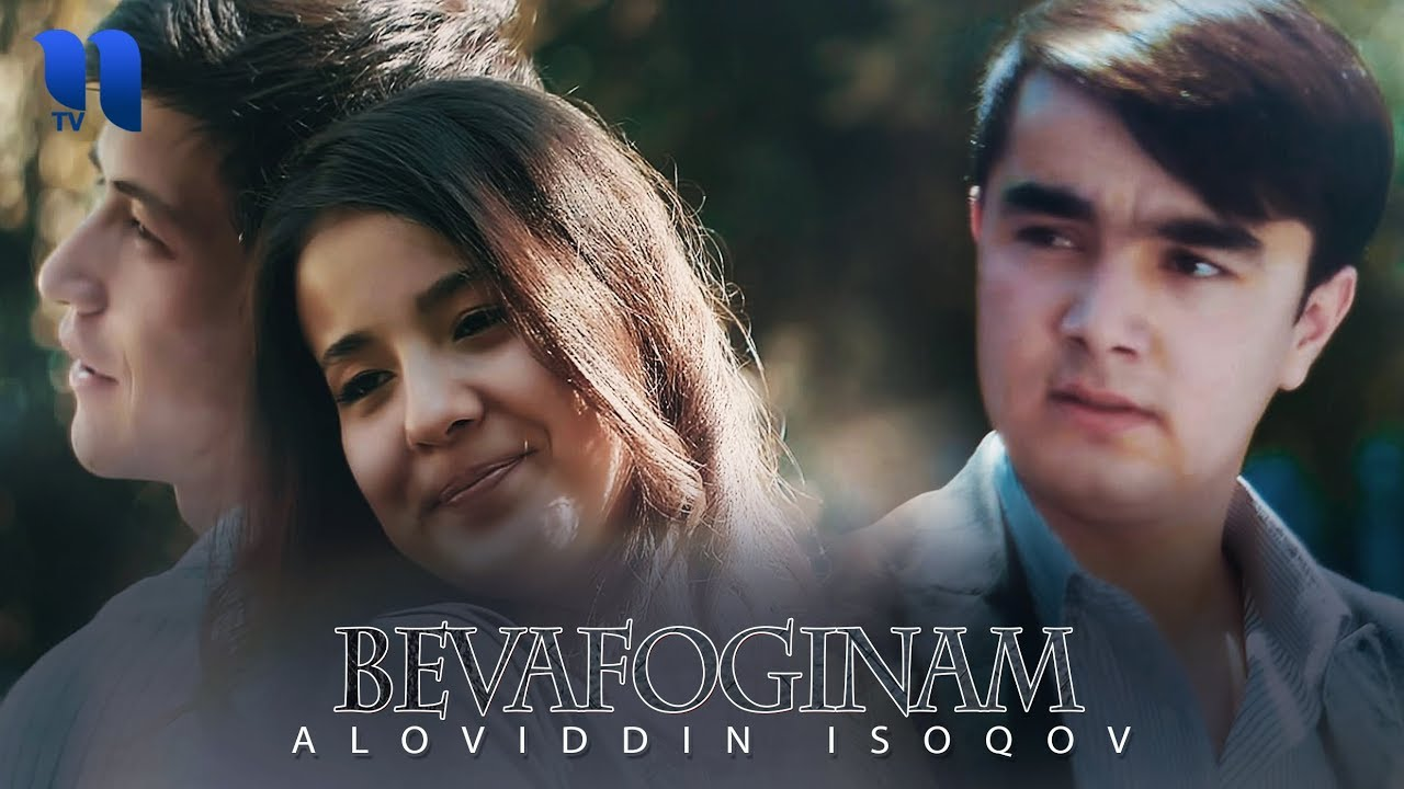 Alovuddin Isoqov - Bevafoginam | Аловуддин Исоков - Бевафогинам