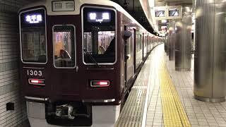 ◆相互直通運転 阪急車輌 普通 北千里行き 大阪メトロ 堺筋線 天下茶屋駅◆