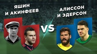 РОССИЯ vs БРАЗИЛИЯ: ЯШИН и АКИНФЕЕВ vs АЛИССОН и ЭДЕРСОН - Два на два