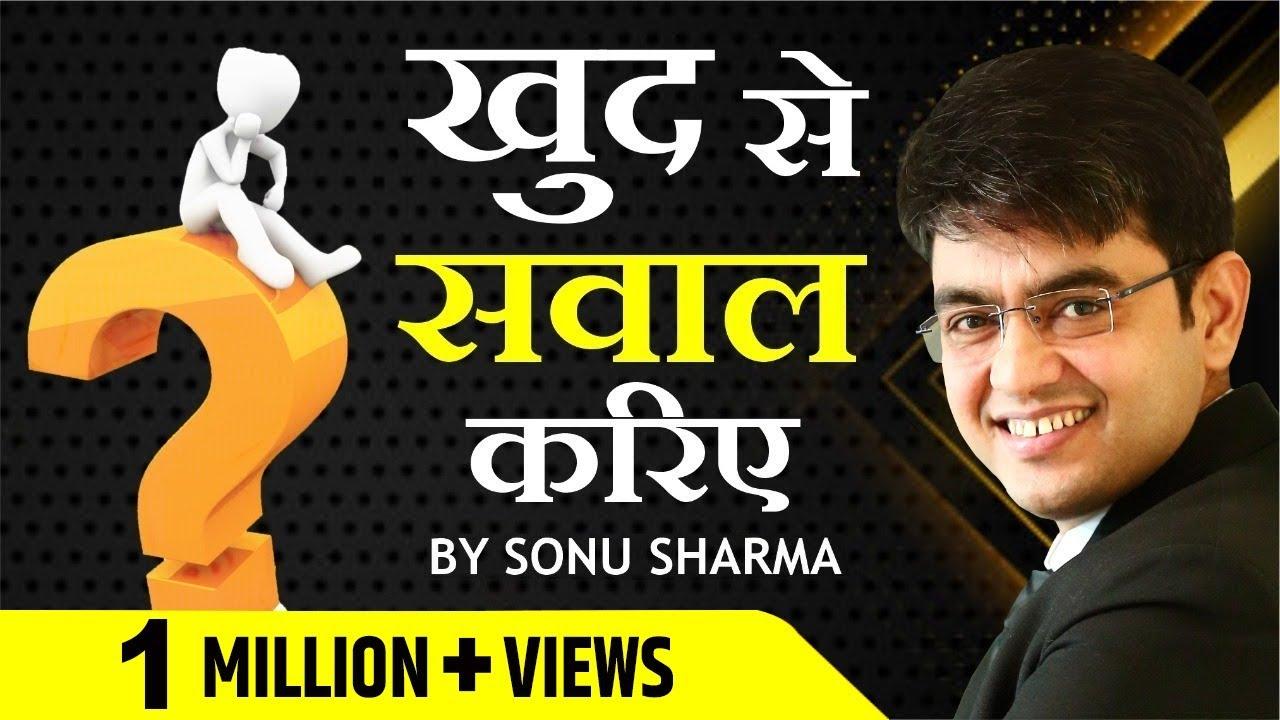 खुद से सवाल करिए ! Mr. Sonu Sharma