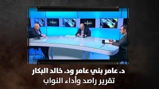 د. عامر بني عامر ود. خالد البكار - تقرير راصد وأداء النواب