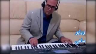 Ya bent nass - Abdelhadi Belkhayat - Karaoke _ يا بنت الناس - عبد الهادي بالخياط - عزف رامز بيروتي