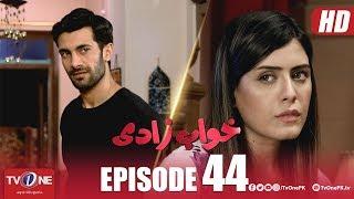 Khuwabzaadi | Episode 44 | TV One Drama | 29 January 2019