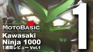 Ninja1000 (カワサキ/2018) バイク1週間インプレ・レビュー Vol.1 Kawasaki Ninja 1000 (2018) 1WEEK REVIEW