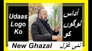 Udaas Logo Ko - اُداس  لوگوں  کو - Read by Mubarik Siddiqi Sb -  New Ghazal Poetry Nazm Nazam