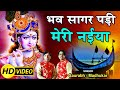 Download Aaja Re Mere Kanhaiya {भव सागर पड़ी मेरी नईया} Shyam Bhajan 2017 | Saurabh-Madhukar | Full  MP3 song and Music Video