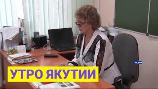 Утро Якутии. День учителя. Выпуск от 05.10.21