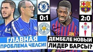 ⚽ У Челси большие проблемы! Дембеле становится лидером? | Челси 0:1 Лестер | Барселона 2:0 Сельта