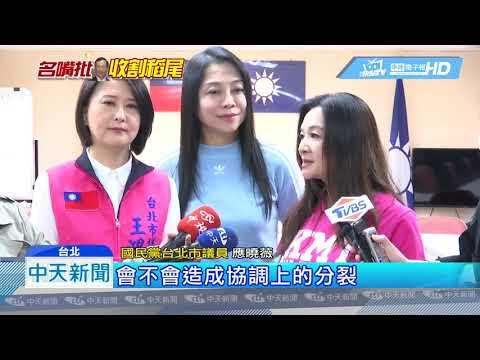 20190417中天新聞 郭台銘宣布參加初選 王鴻薇轟黨中央「量身打造」條款