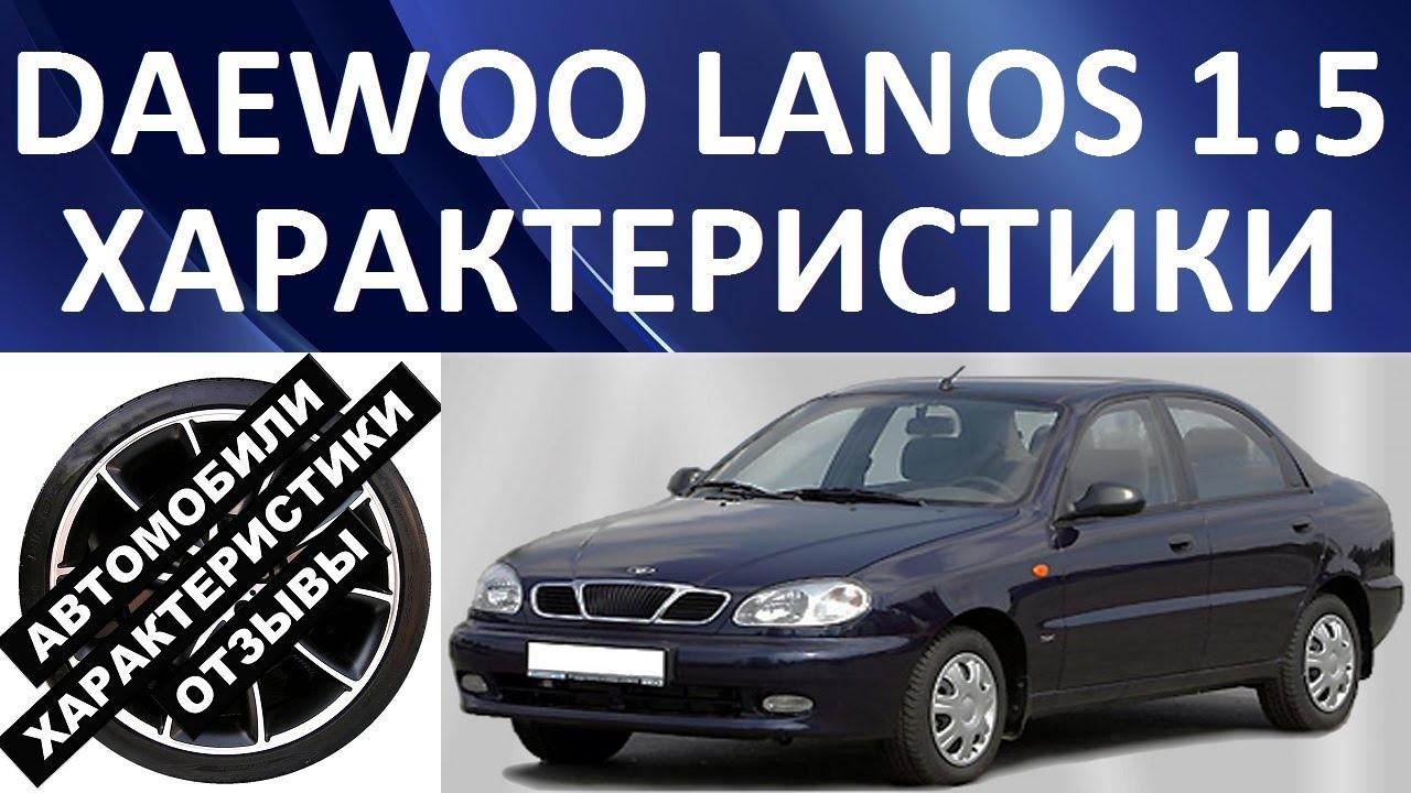 Деу Ланос 1.5 (Daewoo Lanos 1.5). Характеристики автомобиля.