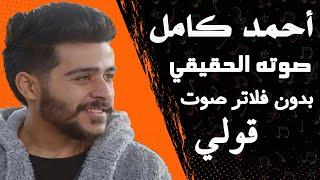 احمد كامل قولي ـ صوته الحقيقي حفلة لايف