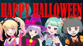 [LIVE] ハッピーハロウィン!#ハロウィン後夜祭女子会