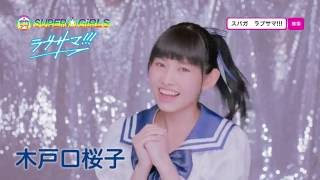 SUPER☆GiRLS / ラブサマ!!! (木戸口桜子サビver.) 木戸口桜子 検索動画 1