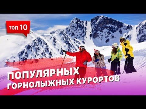 10 популярных горнолыжных курортов Мира