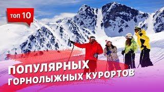Топ 10 популярных горнолыжных курортов Мира