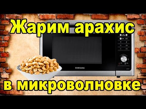 Как приготовить арахис в микроволновке