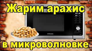 Жарим арахис в микроволновке