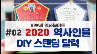 아보세 역사북아트 #02 _2020 역사 인물 스탠딩 …