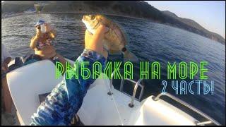 Рыбалка на Чёрном море Ловля морских хищников летом на спиннинг с катамарана 2 часть
