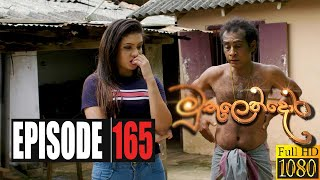 Muthulendora | Episode 165 14th December 2020 Thumbnail