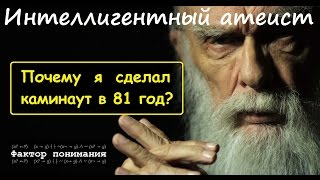 Джеймс Рэнди - Почему я сделал каминаут в 81 год?  [Фактор понимания]