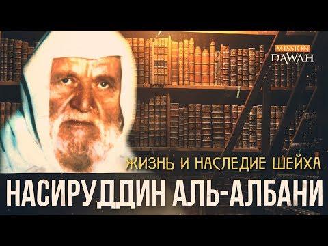АЛБАНЕЦ - шейх Насируддин аль-Албани - БИОГРАФИЯ | ناصر الدين الألباني