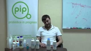 Презентация PIP часть 1 - директор компании PIP Лукьянов А.С.