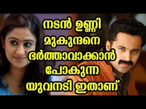 ഉണ്ണി മുകുന്ദനെ ഭർത്താവാക്കാൻ പോകുന്ന യുവനടി ഇതാണ്   Actress Swathy nithyanand love unni mukundan