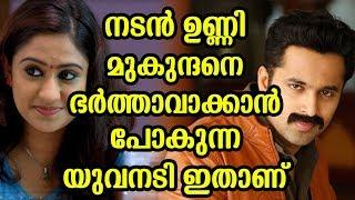ഉണ്ണി മുകുന്ദനെ ഭർത്താവാക്കാൻ പോകുന്ന യുവനടി ഇതാണ് | Actress Swathy nithyanand love unni mukundan