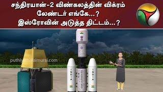 சந்திரயான்-2 விண்கலத்தின் விக்ரம் லேண்டர் எங்கே...? இஸ்ரோவின் அடுத்த திட்டம்...?    Chandrayaan 2