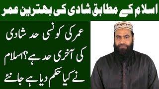 Islam Kay Mutabiq Shadi Ki Umar Kiya Hai   Sony Snap