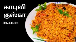 Kabuli kuska recipe in Tamil  Kabuli Chana Biryani  கணடககடல கஸக- Kitchen Whistle Tamil