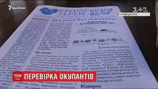 Співробітників Українського культурного центру в Криму викликають на перевірку