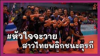 หัวใจจะวาย สาวไทยพลิกเกมชนะตุรกี : ศึกมองเทรอซ์ มาสเตอร์ 2016