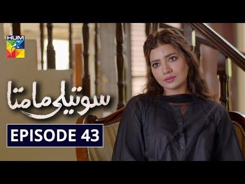 Soteli Maamta Episode 43 HUM TV Drama 24 April 2020