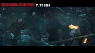 【猩球崛起:終極決戰】35 TVC 最後戰役篇