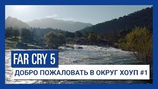 Far Cry 5 - Добро пожаловать в Округ Хоуп #1