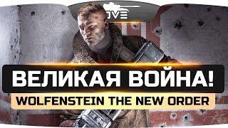 ВЕЛИКАЯ ВОЙНА: НАЧАЛО ● Wolfenstein: The New Order #1