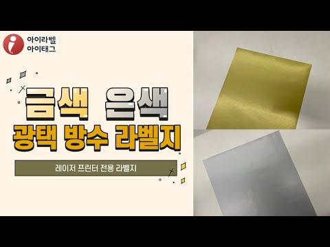 금/은색 아트 광택 제품 소개