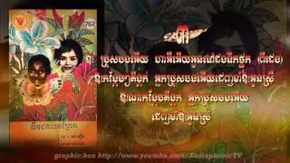 ដឹកគោទៅទឹម Duk Koe Tov Tem - So Savoeun