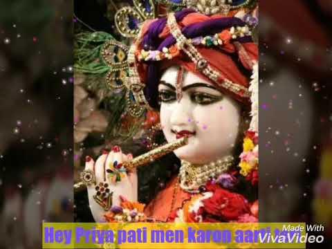 Hey Gopal Krishan Karon Aarti Teri Lyrics Bhajan