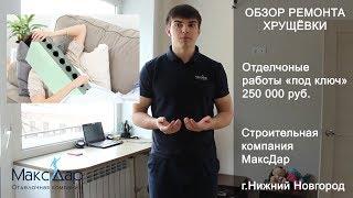 Обзор бюджетного ремонта Хрущёвки за 250 000 руб.