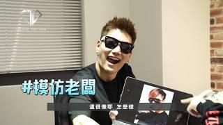 最燥男團C.T.O 白天燥動夜晚失眠首支同名單曲《C.T.O》▷https://youtu.b...