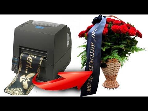 Принтер и расходные материалы для печати траурных, ритуальных лент