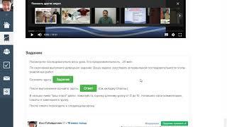 Инструкция Как проходит процесс онлайн обучения