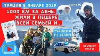 Турция в Январе 2019. Жили в пещере. 1000 км за день всей семьей. Georgiev travel -эксклюзив.